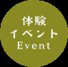 体験イベント