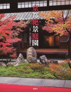 水野秀比古 「京都絶景庭園」