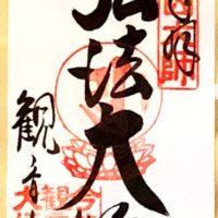 今熊野観音寺_東山大師_ご朱印