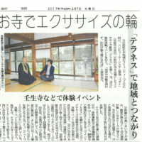 宝善院_テラネスが京都新聞に掲載