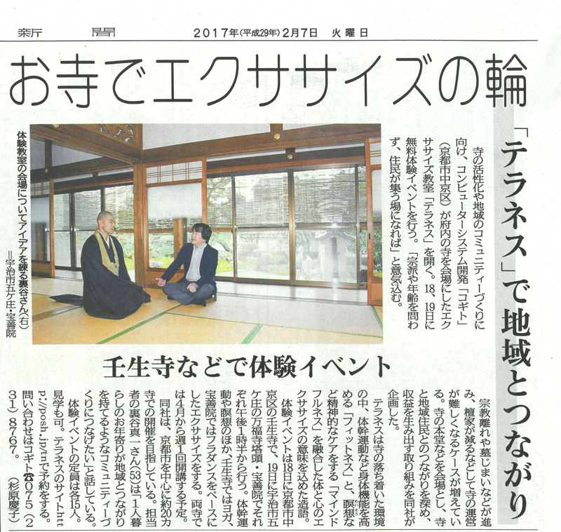 宝善院 テラネスが京都新聞に掲載