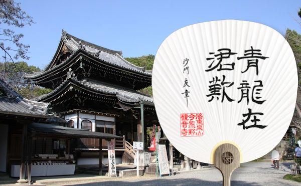 今熊野観音寺_団扇