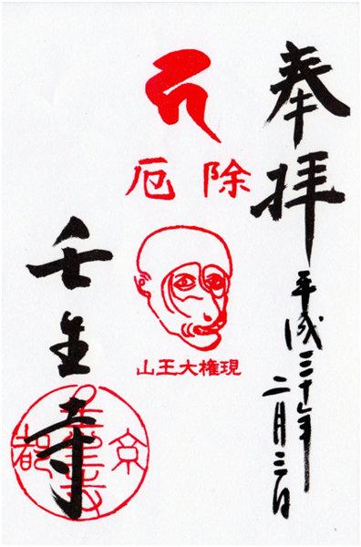 漫遊記01 壬生狂言開催 限定朱印