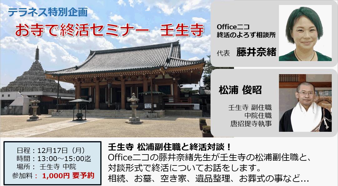 お寺で終活セミナー 壬生寺
