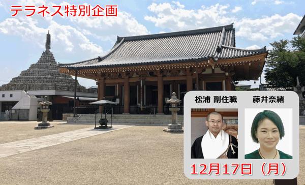 終活セミナー壬生寺2018