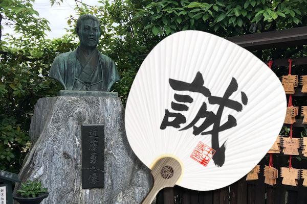 壬生寺うちわ作り体験