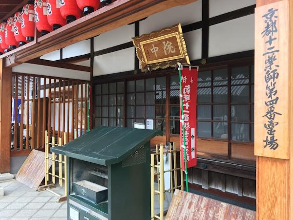 壬生寺 中院