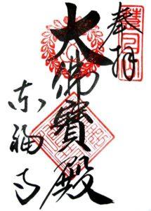 東福寺 ご朱印